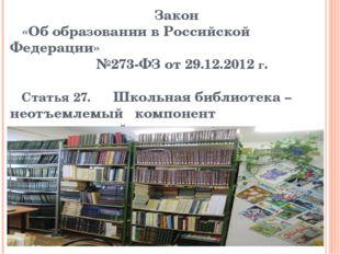 Закон «Об образовании в Российской Федерации» №273-ФЗ от 29.12.2012 г. Стать