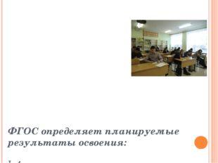 ФГОС определяет планируемые результаты освоения: I. 4-х междисциплинарных пр