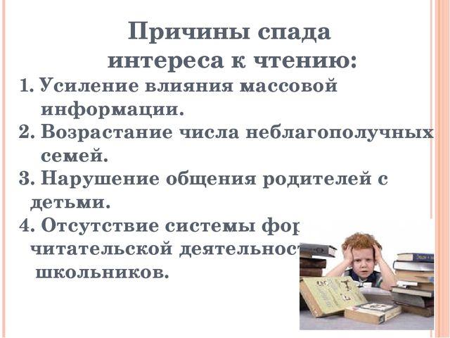 Причины спада интереса к чтению: 1. Усиление влияния массовой информации. 2....