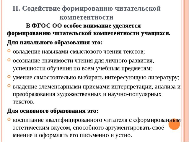II. Содействие формированию читательской компетентности  В ФГОС ОО особое вн...