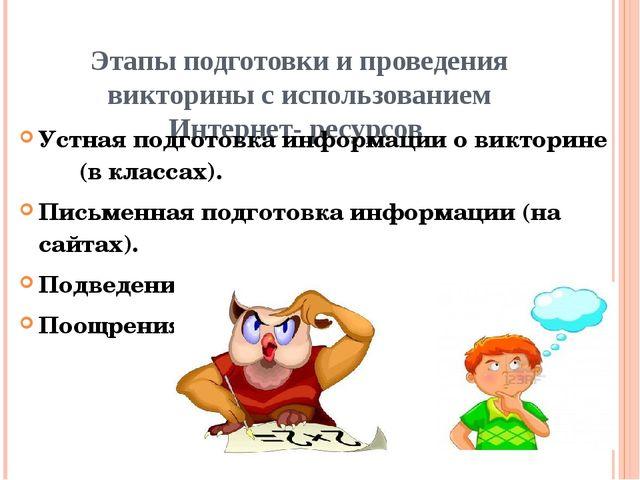 Этапы подготовки и проведения викторины с использованием Интернет- ресурсов У...