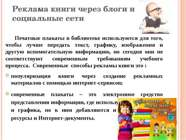 Реклама книги через блоги и социальные сети Печатные плакаты в библиотеке и...