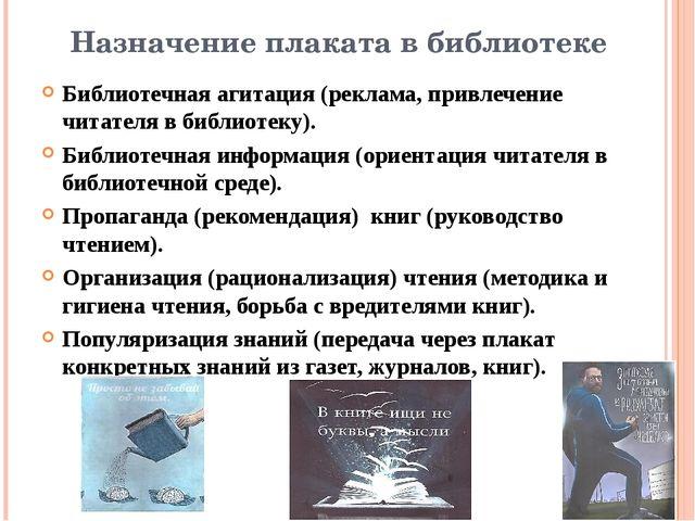 Назначение плаката в библиотеке Библиотечная агитация (реклама, привлечение ч...