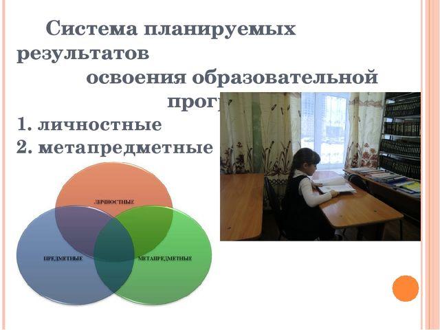 Система планируемых результатов освоения образовательной программы: 1. лично...