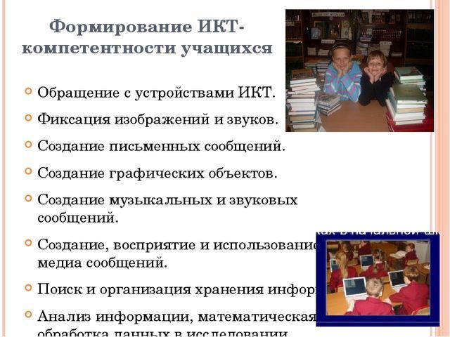Формирование ИКТ-компетентности учащихся Обращение с устройствами ИКТ. Фиксац...
