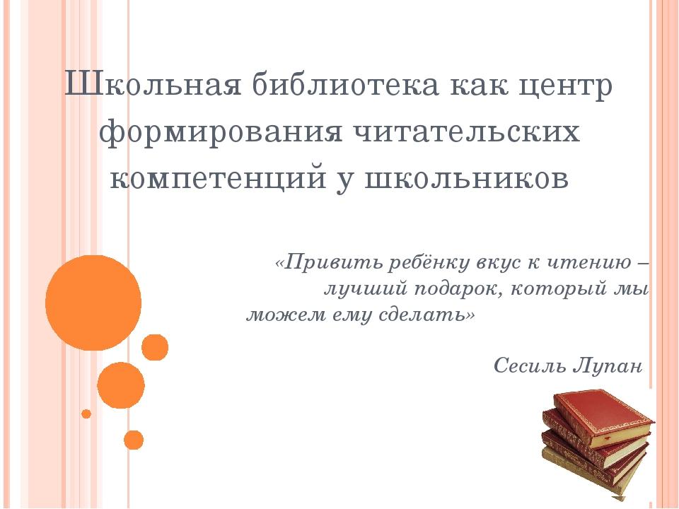 Школьная библиотека как центр формирования читательских компетенций у школьни...