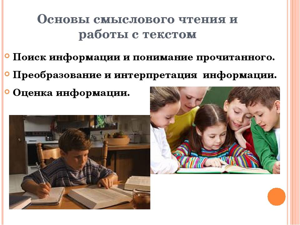 Основы смыслового чтения и работы с текстом Поиск информации и понимание проч...