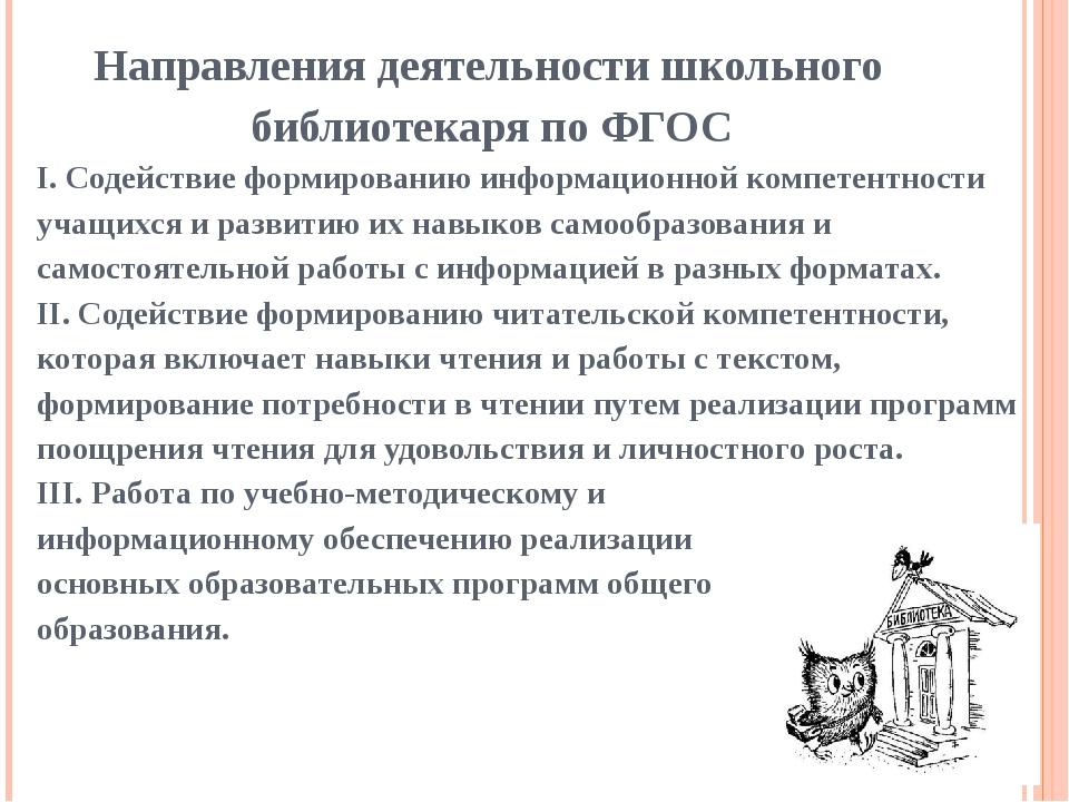 Направления деятельности школьного библиотекаря по ФГОС I. Содействие формир...