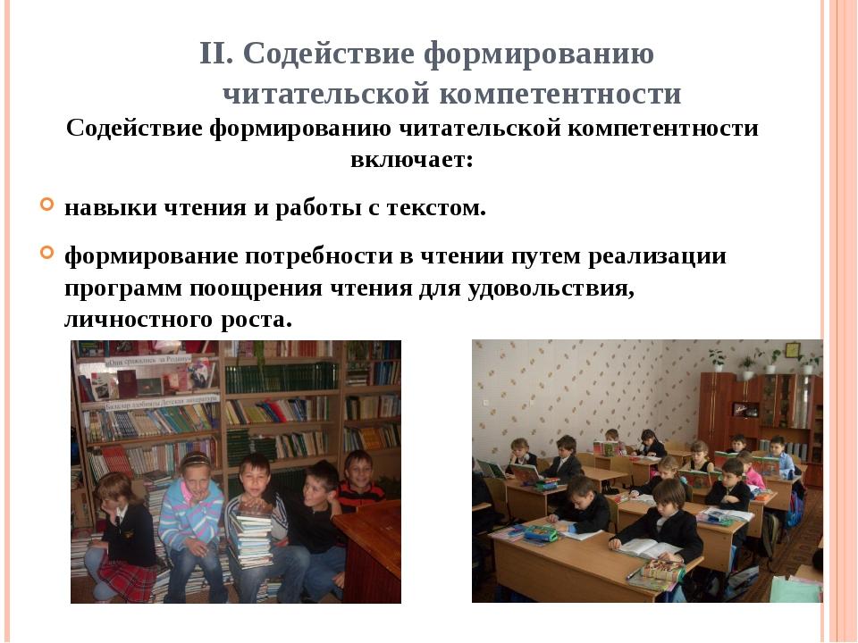 II. Содействие формированию читательской компетентности Содействие формирован...