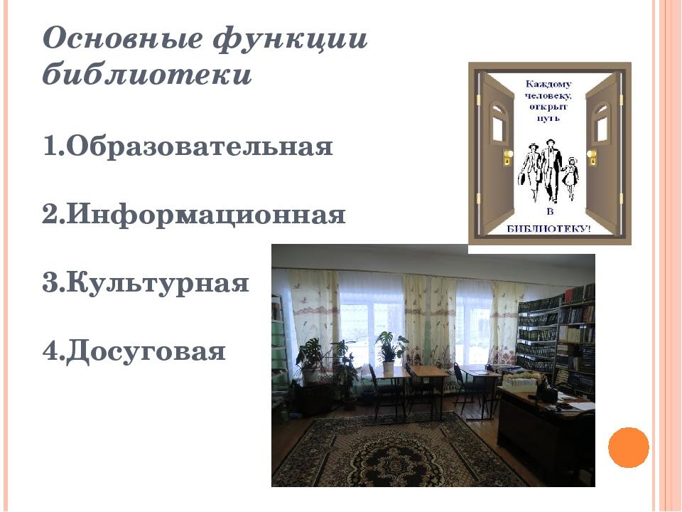 Основные функции библиотеки 1.Образовательная 2.Информационная 3.Культурная 4...