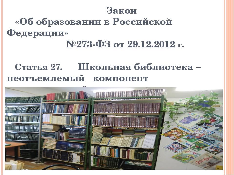 Закон «Об образовании в Российской Федерации» №273-ФЗ от 29.12.2012 г. Стать...