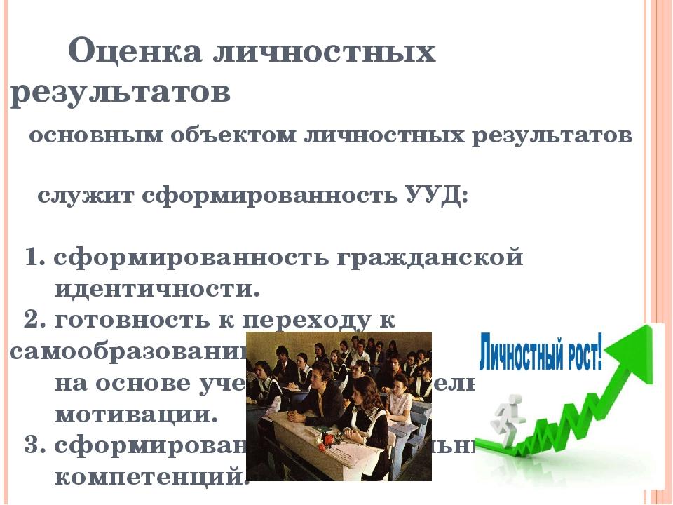 Оценка личностных результатов основным объектом личностных результатов служи...