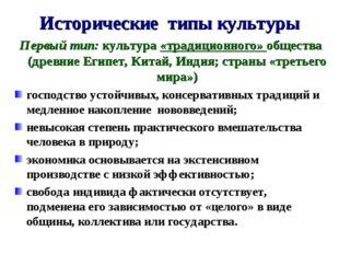 Исторические типы культуры Первый тип: культура «традиционного» общества (дре