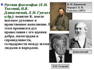 Русская философия (Л.Н. Толстой, Н.Я. Данилевский, Л.Н. Гумилев и др.): понят