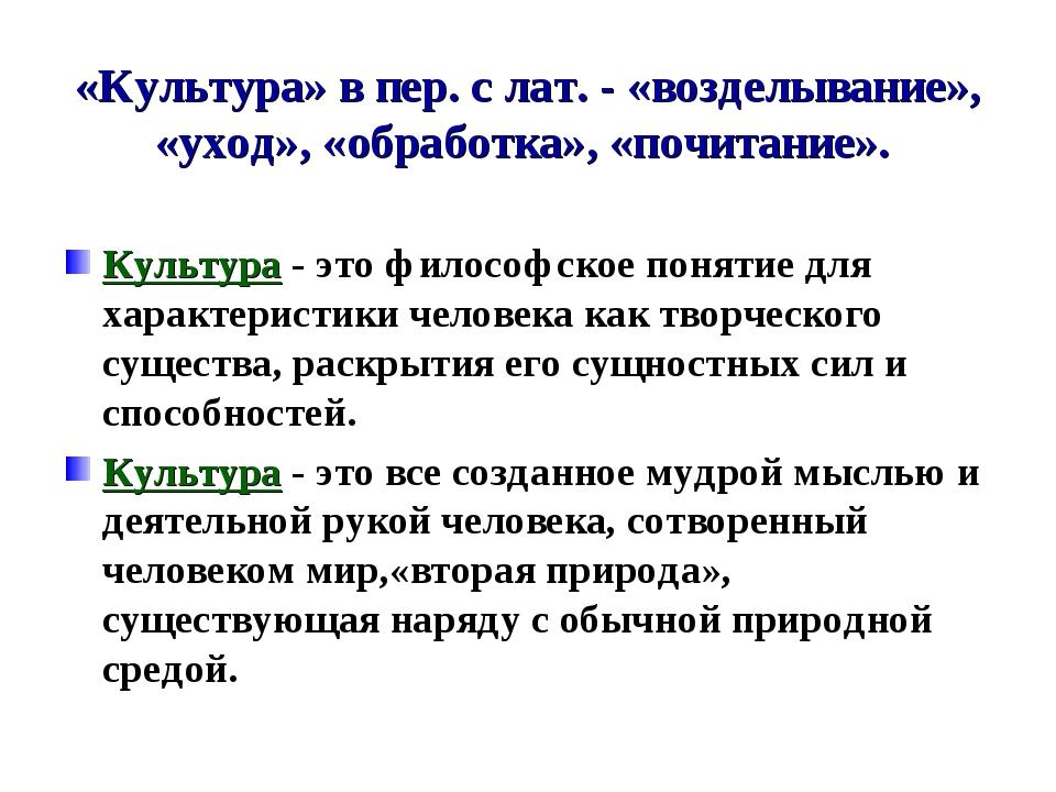«Культура» в пер. с лат. - «возделывание», «уход», «обработка», «почитание»....