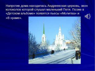 Напротив дома находилась Андреевская церковь, звон колоколов которой слушал м