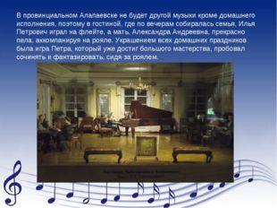 В провинциальном Алапаевске не будет другой музыки кроме домашнего исполнения