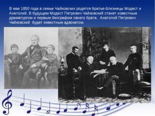 В мае 1850 года в семье Чайковских родятся братья-близнецы Модест и Анатолий.