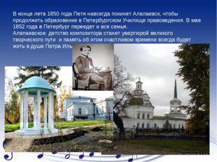 В конце лета 1850 года Петя навсегда покинет Алапаевск, чтобы продолжить обра