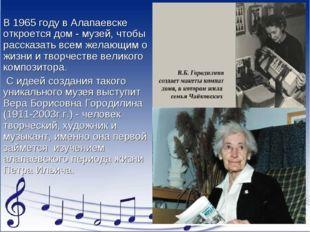 В 1965 году в Алапаевске откроется дом - музей, чтобы рассказать всем желающи