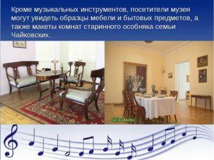 Кроме музыкальных инструментов, посетители музея могут увидеть образцы мебели