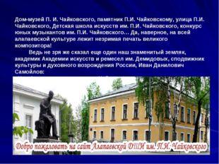 Дом-музей П. И. Чайковского, памятник П.И. Чайковскому, улица П.И. Чайковског
