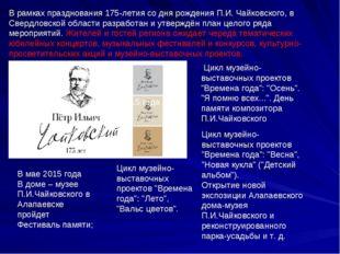 В рамках празднования 175-летия со дня рождения П.И. Чайковского, в Свердловс