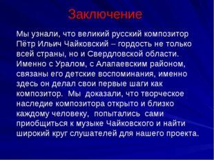 Заключение Мы узнали, что великий русский композитор Пётр Ильич Чайковский –