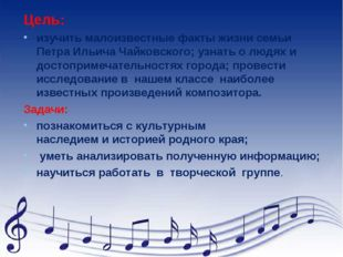 Цель: изучить малоизвестные факты жизни семьи Петра Ильича Чайковского; узнат