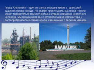 Город Алапаевск – один из малых городов Урала с уральской судьбой города-заво
