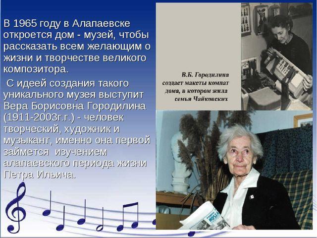 В 1965 году в Алапаевске откроется дом - музей, чтобы рассказать всем желающи...