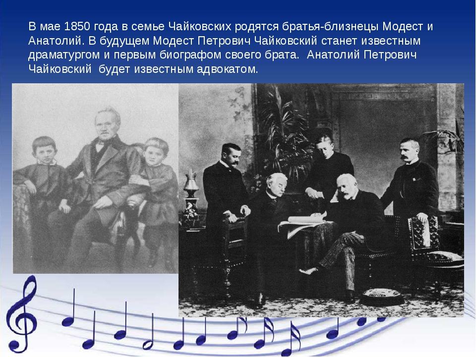 В мае 1850 года в семье Чайковских родятся братья-близнецы Модест и Анатолий....