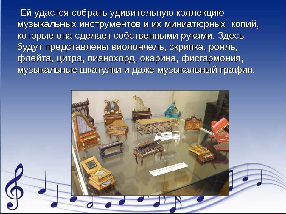 Ей удастся собрать удивительную коллекцию музыкальных инструментов и их мини...
