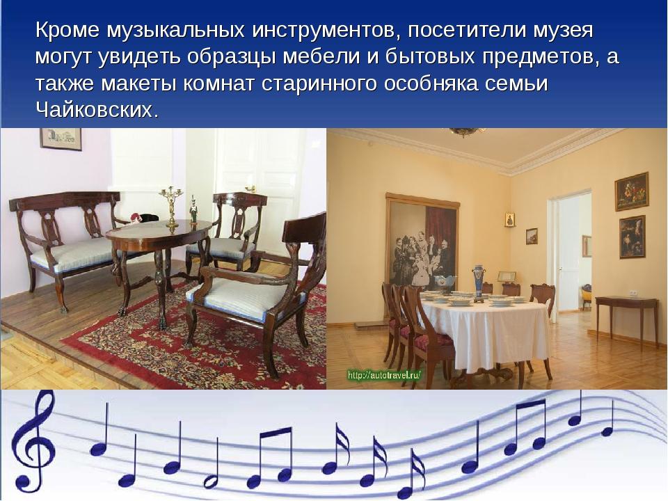 Кроме музыкальных инструментов, посетители музея могут увидеть образцы мебели...