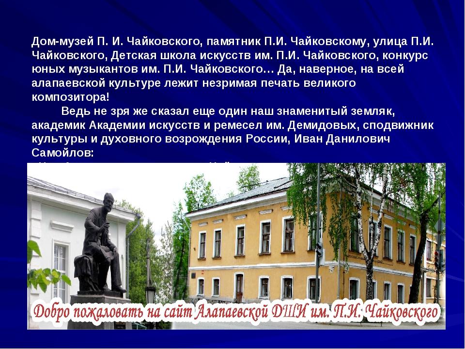 Дом-музей П. И. Чайковского, памятник П.И. Чайковскому, улица П.И. Чайковског...