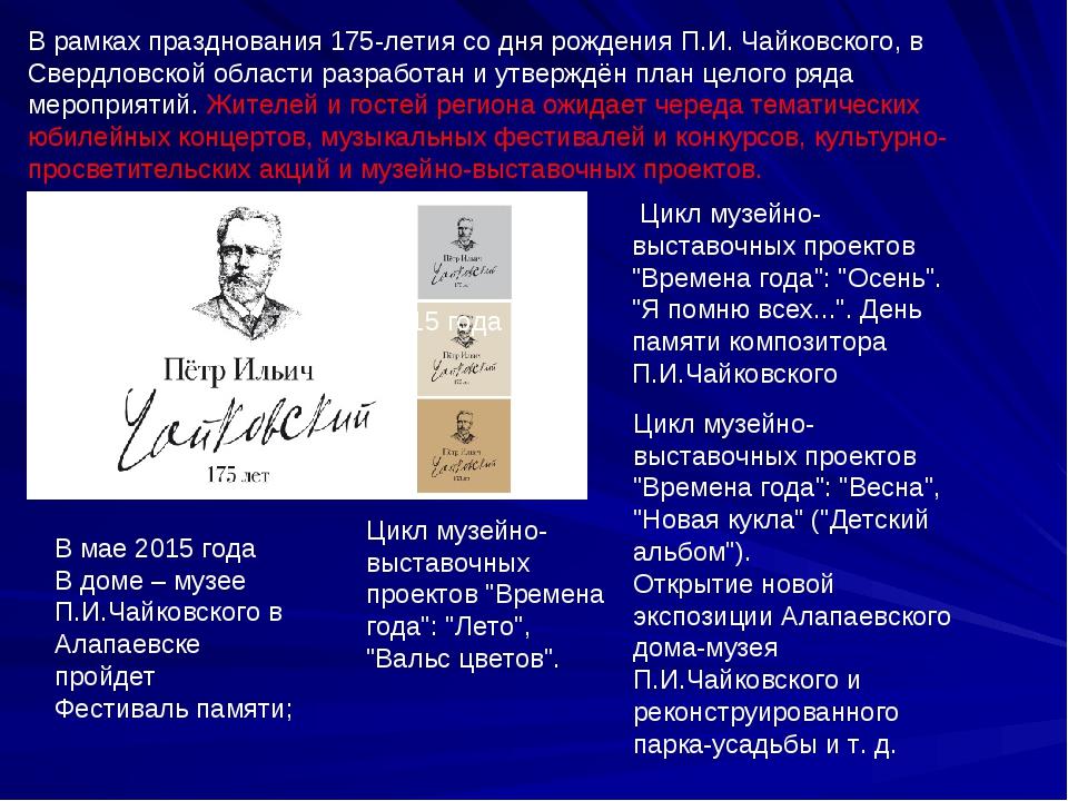 В рамках празднования 175-летия со дня рождения П.И. Чайковского, в Свердловс...