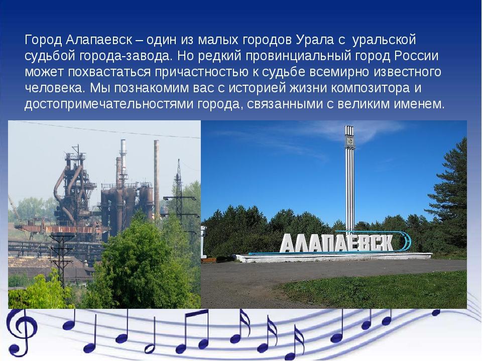 Город Алапаевск – один из малых городов Урала с уральской судьбой города-заво...