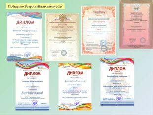 Победы во Всероссийских конкурсах
