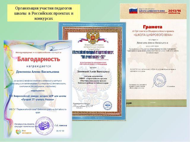Организация участия педагогов школы в Российских проектах и конкурсах