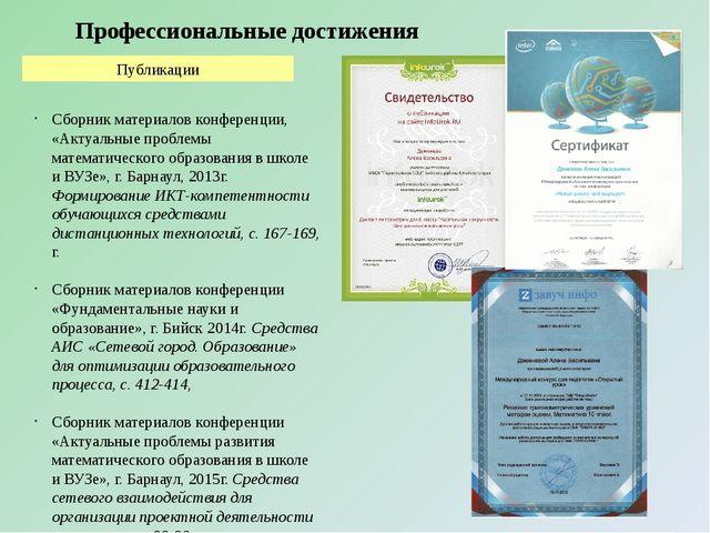 Профессиональные достижения Публикации Сборник материалов конференции, «Актуа...