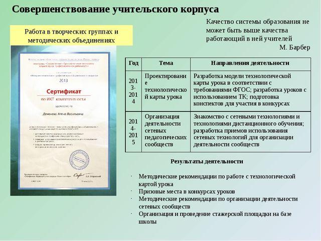 Совершенствование учительского корпуса Качество системы образования не может...