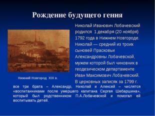 Рождение будущего гения Николай Иванович Лобачевский родился 1 декабря (20 но
