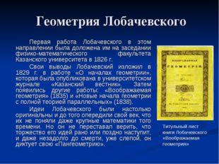 Геометрия Лобачевского Первая работа Лобачевского в этом направлении была