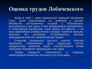 Оценка трудов Лобачевского Когда в 1855 г. умер знаменитый немецкий математ