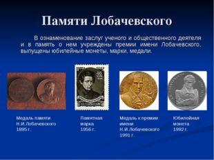 Памяти Лобачевского В ознаменование заслуг ученого и общественного деятеля