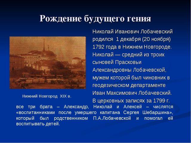 Рождение будущего гения Николай Иванович Лобачевский родился 1 декабря (20 но...