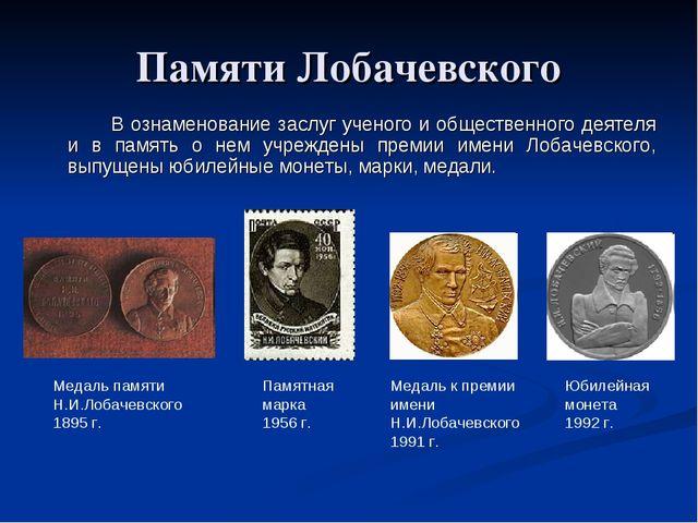 Памяти Лобачевского В ознаменование заслуг ученого и общественного деятеля...