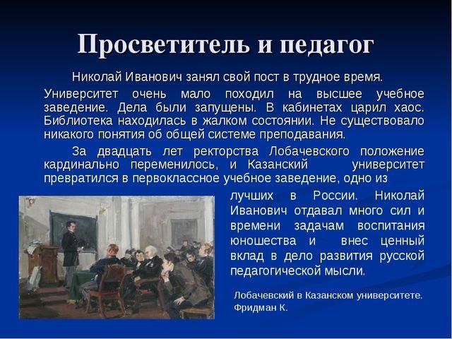 Просветитель и педагог Николай Иванович занял свой пост в трудное время. У...