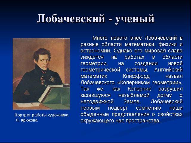 Лобачевский - ученый Много нового внес Лобачевский в разные области математ...