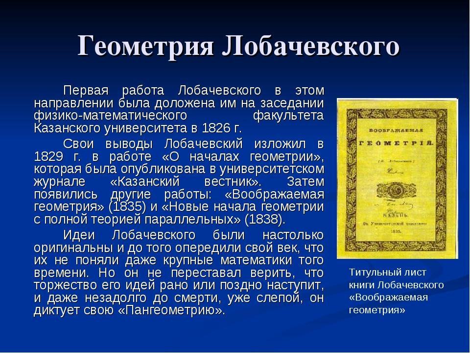Геометрия Лобачевского Первая работа Лобачевского в этом направлении была...